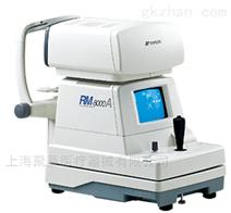 RM-8900 電腦驗光儀