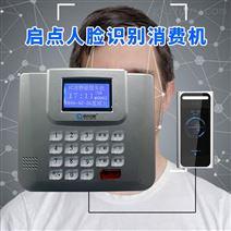 惠州食堂刷卡机单位面部识别消费机安装