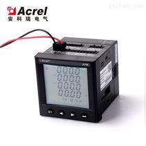 安科瑞全功能諧波型電能表 APM810/MCP