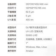 光固化DLP3D打印机