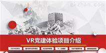 VR黨建,VR黨建教育,VR黨建體驗的應用