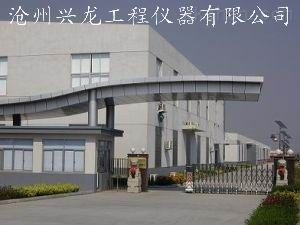 沧州兴龙工程仪器有限公司