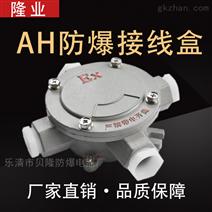 AH系列防爆接线盒
