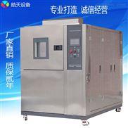 TSC-50F-2P-液晶显示LCD触摸式小型冷热冲击试验机