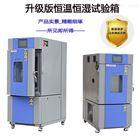 上海高低温循环试验箱 实验室设备 皓天现货