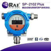 陕西SP-2102Plus消防型可燃气体检测报警仪