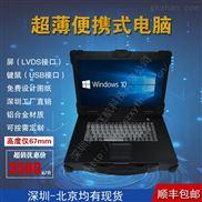 15.6寸上翻超薄工业便携机机箱定制加固笔记本电脑一体机外壳