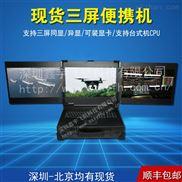 17寸三屏便携式机箱定制工业便携机加固电脑笔记本外壳一体机