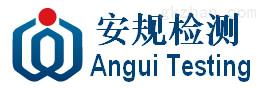 深圳市安规检测设备有限公司