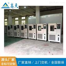 高低温试验箱 交变试验机 循环测试箱