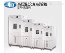 高低溫(交變)試驗箱