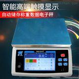 WN-Q20S自动生成称重记录生产报表的智能电子秤