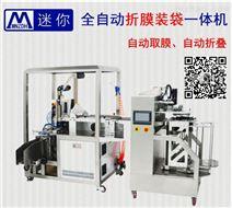 深圳迷你自動化無紡布折疊機面膜一體機