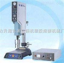 供应南京超音波塑料焊接机