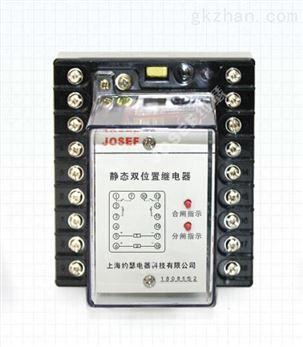 XJLS-81/123A静态双位置继电器