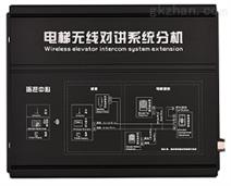 电梯无线五方对讲分机楼宇对讲设备厂家直销