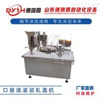 10ml液体灌装轧盖机 灌装口服液小能手