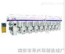 HXASY600-1200A型电脑高速凹版印刷机(收放料内置)