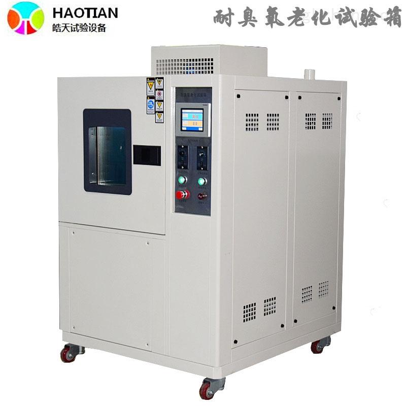 耐臭氧老化试验装置