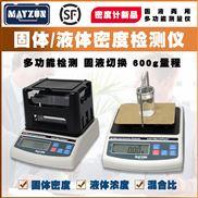 秒准MZ-S300-固体 液体 密度计  密度测试仪