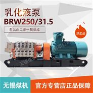 BRW250/31.5乳化液泵无锡煤机原装矿用部件