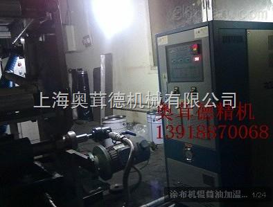 热熔胶涂布机辊筒油加热控温机/防爆导热油加热器