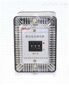 JY-7A/3/002;JY-7B/2;JY-7A/1电压继电器