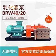 BRW40/20A乳化液泵单体泵泵站无锡煤机矿用