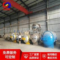 免鍋爐電加熱空氣硫化罐