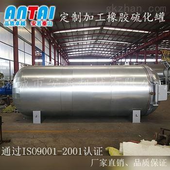 安泰机械电加热硫化罐