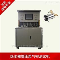 热水器增压泵气密性试验机-密封性检测设备