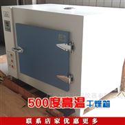 供应索谱XCT-2热风循环恒温鼓风干燥箱烘箱