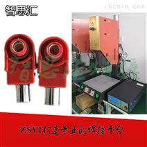 塑壳新能源大电流防水连接器超声波焊接机