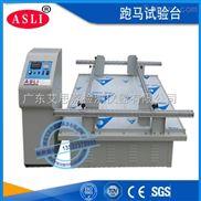 模拟振动台生产厂家