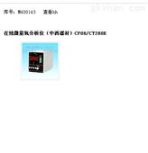 在线微量氧分析仪型号:CP08/CY280E