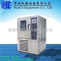 江苏恒温恒湿试验箱 工业试验箱 环境试验设备