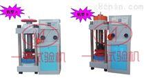 高强度混凝土压力试验机优质生产商销量很高