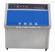 ZN-P紫外试验箱/北京紫外光老化箱+优价产品