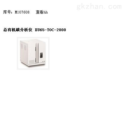 总有机碳分析仪 型号: XU65-TOC-2000