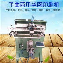 餐盒丝印机餐盖网印机打包盒丝网印刷机
