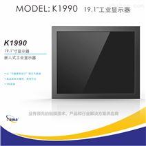 19寸加固工业显示器嵌入式液晶监视器高亮度