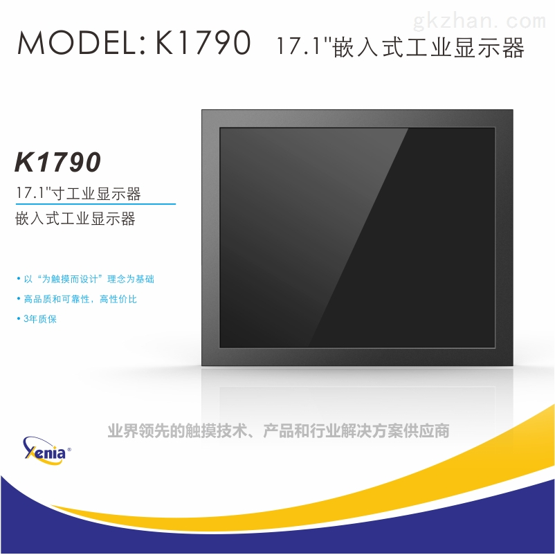 捷尼亚17寸工业液晶监视器厂家高亮显示器