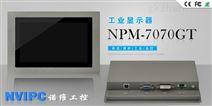 诺维工控 7寸工业显示器NPM-7070GT