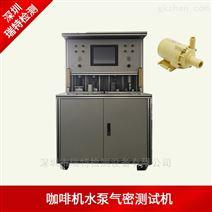 咖啡机水泵气密性试验台-抽水泵密封测试机