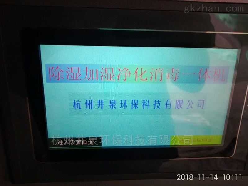 智能化档案馆温湿度监控系统综合方案