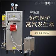旭恩蒸发量100KG全自动柴油蒸汽锅炉