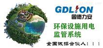 济南市企业电量环保监控系统