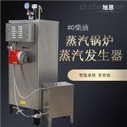 80kg-旭恩蒸汽发生器燃油免检温泉浴池用商用锅炉