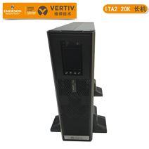 中小型数据中心维谛艾默生ITA20KVA机架式UPS电源供应