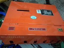 KJ90-F16(C)型矿用本安型监控分站